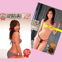 KUKI様提供、新作AVを3名様にプレゼント!!