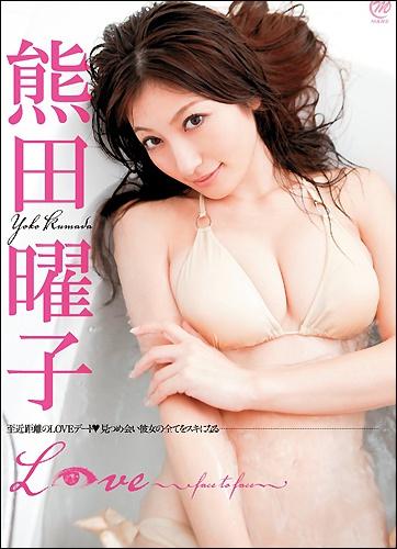 kumadayoko0913.jpg