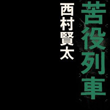 『笑っていいとも!』で芥川賞作家が放送事故レベルの危険発言!?