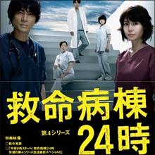 江口洋介が『救命病棟24時』降板でフジに激震、松嶋菜々子は激怒!?
