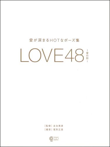 love1208_main.jpg
