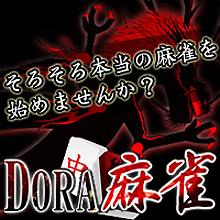 【PR】24時間 365日いつでもプレイが可能! 「DORA麻雀」であなたも阿佐田哲也に!?