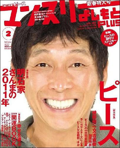 mansu_sanma1226.jpg