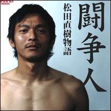 元サッカー日本代表・松田直樹選手の死去で、新聞・テレビが報じない