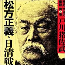 【日本のアダルトパーソン列伝】愛人は20数名! 天皇にまで「松方の子は何人いるのだ」と言われた性豪・松方正義