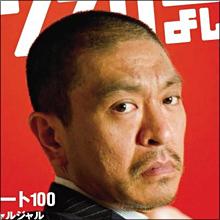新作映画の題材に「SM」を選んだダウンタウン・松本人志の「変貌」と「覚悟」