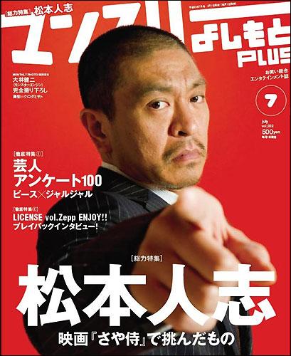 matumoto0916.jpg