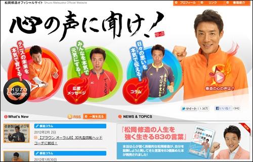 matuoka_hp_main0206.jpg
