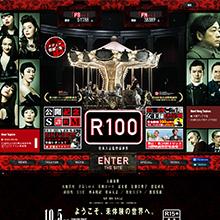 松本人志「『R100』は映画じゃない」発言の真意とは
