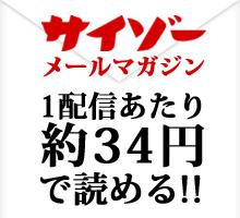 ここでしか読めない芸能(裏)情報もあります。「サイゾーメールマガジン」配信中!!