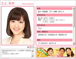 mikamimana0207main.jpg