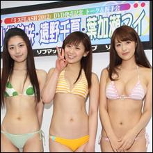 RQ・フードアナリスト・舞台女優『ミスFLASH』3人娘がグラドル界の聖地・秋葉原に初登場!