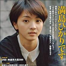 プライベートの満島ひかりが「いい人」すぎる! アノ「演技派女優」とは雲泥の差