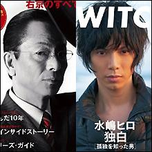 水嶋ヒロが『相棒』で芸能界復帰!? 水谷豊とエイベックスが強力バックアップ