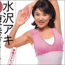 ビキニで掃除機! 往年のセックスシンボル・水沢アキは究極のエコ女優!?