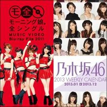 病める獅子・AKB48を追いつめるモー娘。と乃木坂46の猛追撃