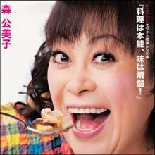 """「呼吸だけで痩せたらノーベル賞」森久美子が""""ロングブレスダイエット""""を批判した裏事情"""