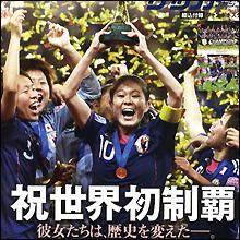 なでしこジャパン熊谷選手、ディフェンス失敗大炎上!