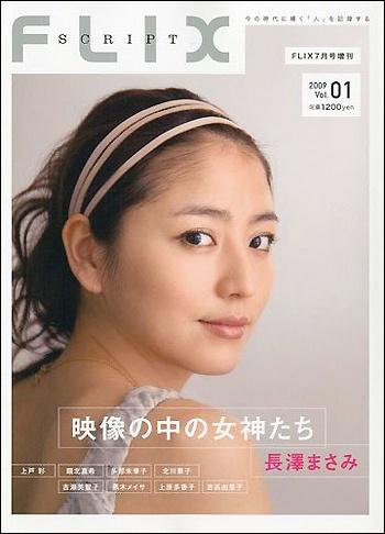 nagasawa0408.jpg