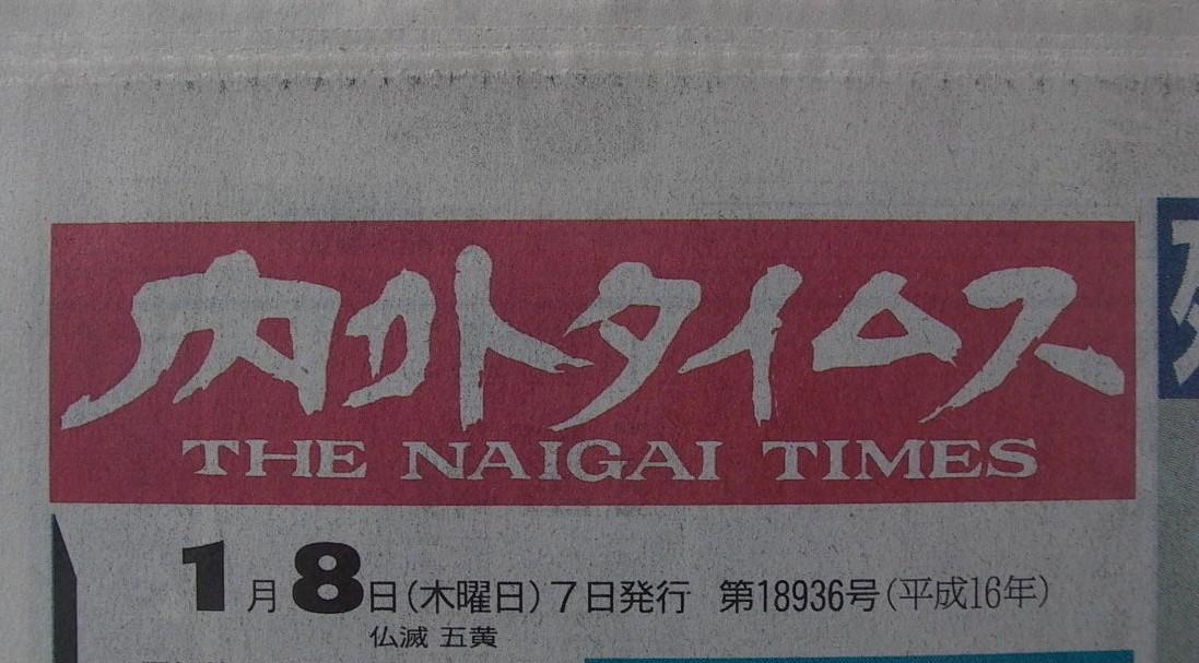 naigai4.JPG