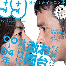 復帰後の岡村隆史、矢部への「青木裕子いじり」が苛烈 浮かび上がる女性不信