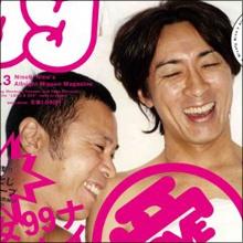 「煮え切らない」と批判され続けたナイナイ矢部、実は昨年夏にプロポーズしていた!