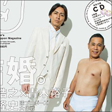 完全なるバカップル・矢部浩之と青木裕子夫妻に「見てられない!」の声