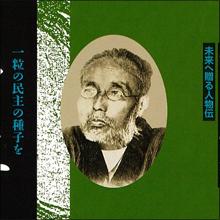 【日本のアダルトパーソン列伝】「日本のルソー」は宴会では全裸で大騒ぎ、中江兆民