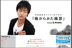nakamura0520main.jpg
