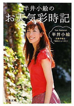 nakarai2011.jpg