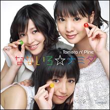 「アイドルっぽい音」から大胆に逸脱していくTomato n'Pine「なないろ☆ナミダ」