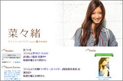 nanao_20150103_hon.jpg
