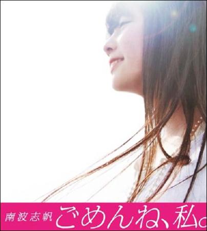 nanbashiho.jpg