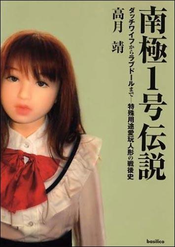 nankyoku1gou1215.jpg