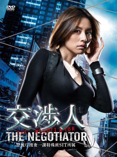 negotiator_yonekuraryoko.jpg