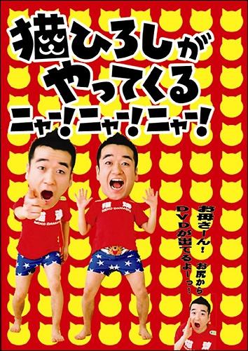 nekohiroshi1116.jpg