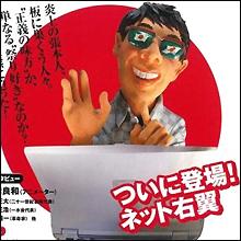 高岡に賞賛を送るネトウヨはモテない!? メンズサイゾー的モテウヨへの道