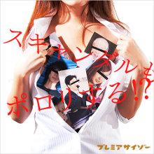 【プレミアサイゾー】9月無料キャンペーンスタート!