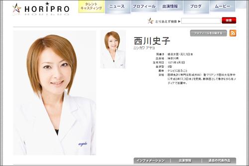 nishikawa0212.jpg