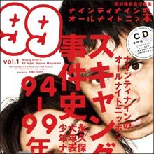 ナイナイ岡村隆史が10月復帰予定!? 『めちゃイケ』オーディションで復活か