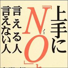 フーゾクだけに非ず!? 出会い系でも「ノー」と言えない日本人