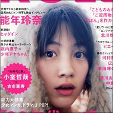 """能年玲奈、まるで子役!? 『火曜サプライズ』で初の""""食レポ""""も空回り"""