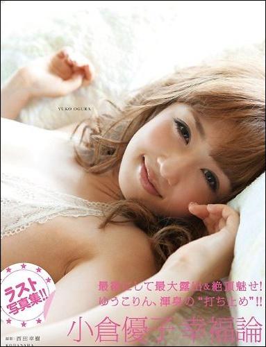 ogurayuko0913.jpg