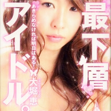 大堀恵が浦和レッズ槇野智章と熱愛? AKB48メンバーとサッカー選手のつながり