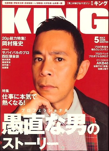 okamura_king_0608.jpg