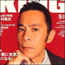 AKB48を批判したナイナイ岡村に業界の圧力が!?