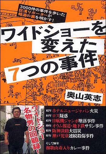 okuyama1013.jpg