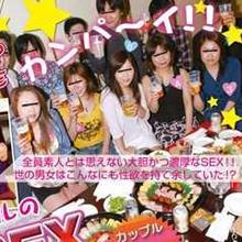 【潜入取材】お見合いパーティという名の乱交パーティ!