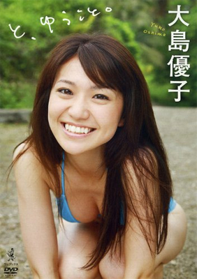 onape_yuko.jpg