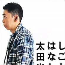 「ブサイクな小太り」太田光が売れっ子作家をメッタ切りにするワケ